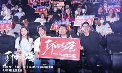 电影《了不起的老爸》剧组亮相第24届上海国际电影节