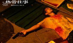 电影《热带往事》凶猛上映 彭于晏张艾嘉王砚辉共献好戏