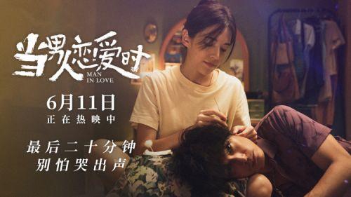 电影《当男人恋爱时》热映邱泽许玮甯细腻刻画恋爱中男女