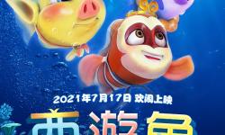 动画电影《西游鱼之海底大冒险》将于7月17日全国上映