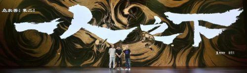 电影《一人之下》发概念海报导演乌尔善携原著米二宣布10月开机