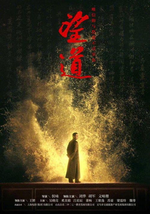 电影《暴风》《一人之下》《无名》《望道》《奇迹》官宣发布海报