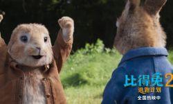 《比得兔2:逃跑计划》票房不断逆袭 上座率居同档期新片第一