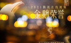 电影《剑侠情缘之神州异闻录》亮相腾讯金鹅荣誉网络电影之夜