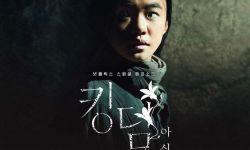 Netflix发布王国外传《王国:阿信传》新宣传海报  全智贤主演