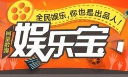 """娱乐宝推出影视保障计划,打造中国影视""""完片担保""""业务模式"""