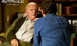 电影《困在时间里的父亲》超前观影征服国内媒体 力荐观影