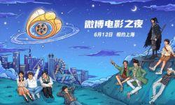 复盘微博电影之夜,看它如何打造中国电影产业风向标