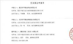 字节跳动起诉腾讯视频:侵犯《亮剑》影视著作权 索赔1000万