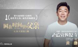 电影《困在时间里的父亲》明日全国上映  黄渤力荐的奥奖佳片