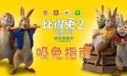 """《比得兔2:逃跑计划》发""""吸兔指南""""特辑 解析萌兔天团四大特征"""