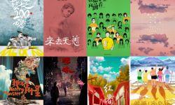 2021年金鸡电影创投大会征集:破解电影梦想的密码