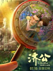 """电影《济公之降龙降世》发布""""父子情深""""版海报和特别视频"""