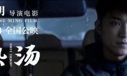 电影《热汤》剧组出席上海国际电影节闭幕式