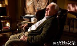 奥斯卡佳作《困在时间里的父亲》热映  影帝神演技征服全球