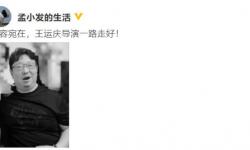孟非工作室:《最强大脑》导演王运庆去世 享年62岁