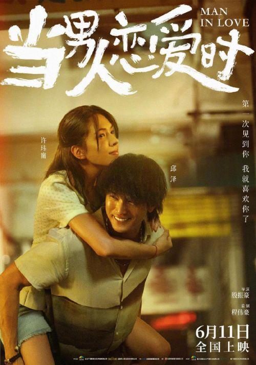 《当男人恋爱时》蝉联日冠击败《超越》成6月票房最高新上映电影