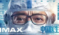电影《中国医生》将于7月9日暑期档登陆全国IMAX影院