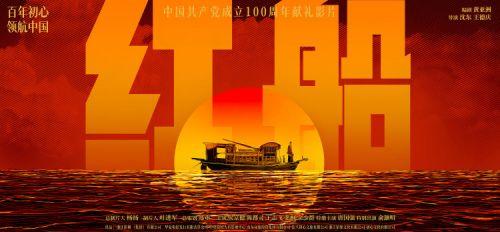重大革命历史题材电影《红船》制作完成百年初心,领航中国