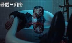 惊悚电影《最后一间房》定档8月6日  改编自民间传说