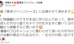 漫画名作《东京复仇者》改编同名真人电影定档