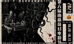 第六届南瓜奇幻电影节将于10月29日举办  征片开启