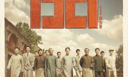 传承红色文化,中国电影叙事一个逻辑起点