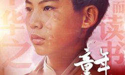 电影《童年周恩来》聚焦周恩来总理童年生活,庆建党百年