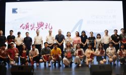 2021巴渝文创大赛嘉陵电影短片节颁奖典礼在重庆市北碚区成功举行