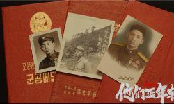 抗美援朝纪录电影《1950他们正年轻》定档  曝光一批剧照