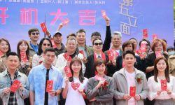 电视剧《第五立面》开机  陈岩诠释职场独立女性