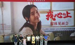 电影《我心向上》举行媒体见面会  8月将登陆全国院线
