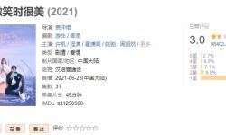 电竞网剧《你微笑时很美》遭抵制 豆瓣仅3分 7万网友给出1星