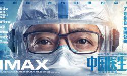 《中国医生》登陆IMAX 导演寄语观众走进IMAX致敬抗疫英雄