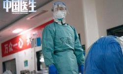 《中国医生》分段更新密钥的背后,影院已经认命的底层逻辑