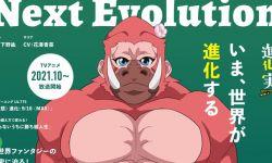 《进化的果实~不知不觉开启胜利的人生~》TV动画10月开播