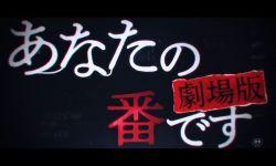《轮到你了》剧场版正反派膝枕海报公开 特报预告片发布