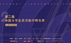 灵河剧作孵化季北京电影学院开讲,白一骢黄丹分享编剧创作