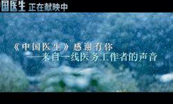 《中国医生》获援鄂医务人员真情点评:很荣幸为湖北拼过命!