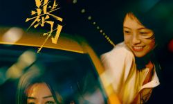 电影《兔子暴力》定档  万茜&李庚希母女情深为爱而战