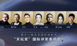 第11届北京国际电影节评委会阵容:巩俐任主席,陈坤张颂文成评委会成员