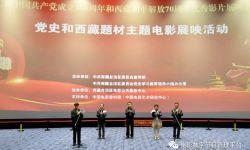西藏自治区发挥电影凝心聚力作用 团结奋进共创美好明天