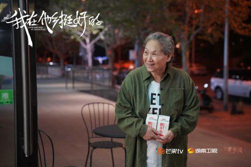 苇青饰老奶奶