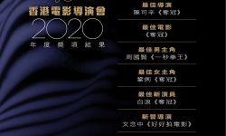 香港电影导演会2020年度奖项结果公布  巩俐获最佳女主角