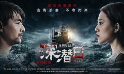 悬疑惊悚电影《深潜日》定档 孤岛鬼魅事件8月6日全国上映!