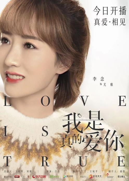 都市爱情剧《我是真的爱你》热播刘涛、李念、杜淳等主演
