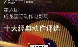 """第六届成龙电影周 """"十大经典动作""""评选邀您投票"""