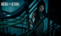 悬疑恐怖电影《最后一间房》改档至9月3日全国惊悚上映