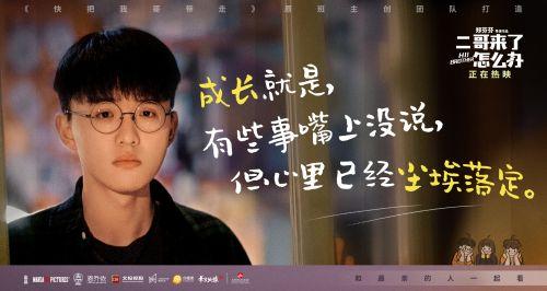 二哥郑伟讲述沉默懂得的成长苦楚
