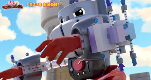 动画电影《巧虎魔法岛历险记》定档7月24日全国上映